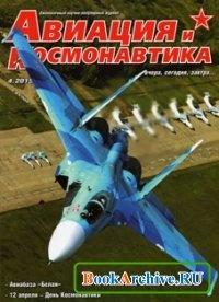 Журнал Авиация и космонавтика №4 2015