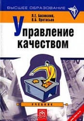 Книга Управление качеством, Басовский Л.Е., Протасьев В.Б., 2001