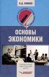 Книга Основы экономики - Камаев В.Д.