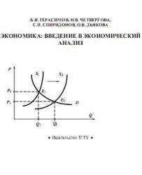 Книга Экономика - введение в экономический анализ - Герасимов Б.И, Четвергова Н.В., Спиридонов С.П, Дьякова О.В.