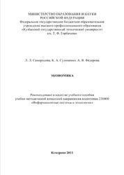 Книга Экономика, Самородова, Сулименко, Федорова, 2011