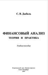 Финансовый анализ, теория и практика, Дыбаль С.В., 2005