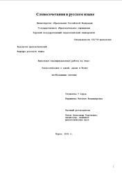 Книга Словосочетания в русском языке, Бердышева Н.В., 2001