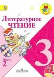 Книга Литературное чтение, 3 класс, Часть 2, Климанова Л.Ф., Горецкий В.Г., Голованова М.В., 2013