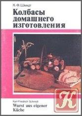 Книга Книга Колбасы домашнего изготовления