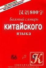 Книга Базовый Словарь Китайского Языка - 800 иероглифов.