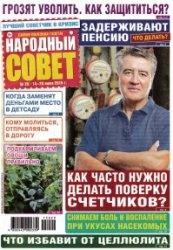 Журнал Народный совет №29 2015