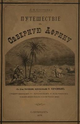 Книга Путешествие в Северную Африку