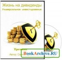 Книга Жизнь на дивиденды. Универсальное инвестирование