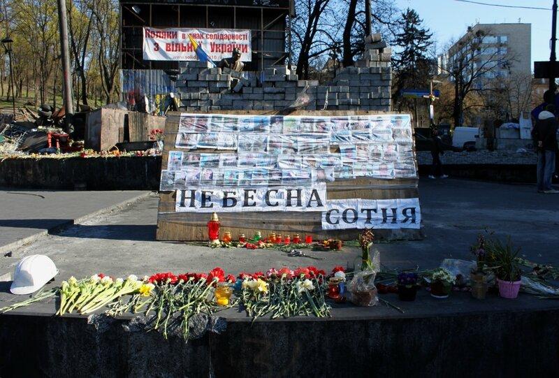 Мемориал Небесной сотне на Грушевского