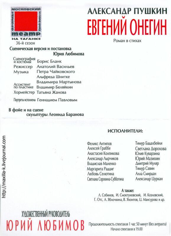 Пушкин - Онегин
