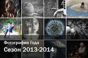 Фотография Года (сезон 2013-2014)