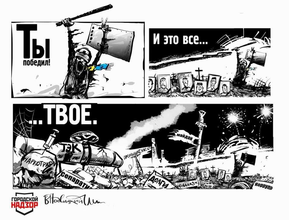 Россия и Украина - Карикатурист Виталий Подвицкий  (26)