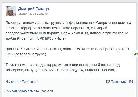 FireShot Screen Capture #368 - 'Дмитрий Тымчук' - www_facebook_com_dmitry_tymchuk_fref=nf.jpg