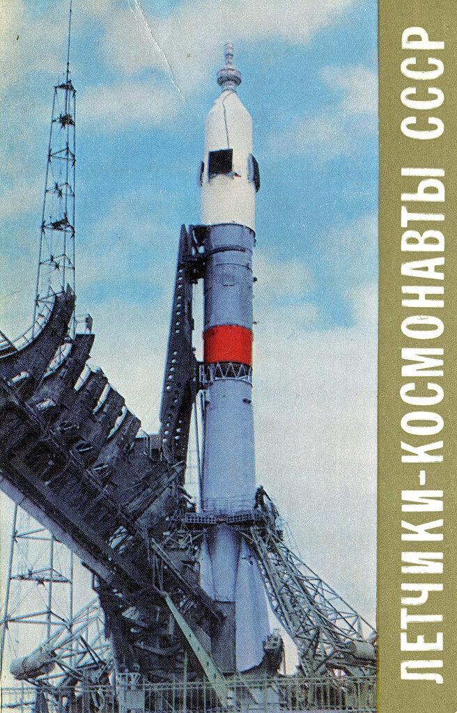 Открытки лётчики-космонавты ссср