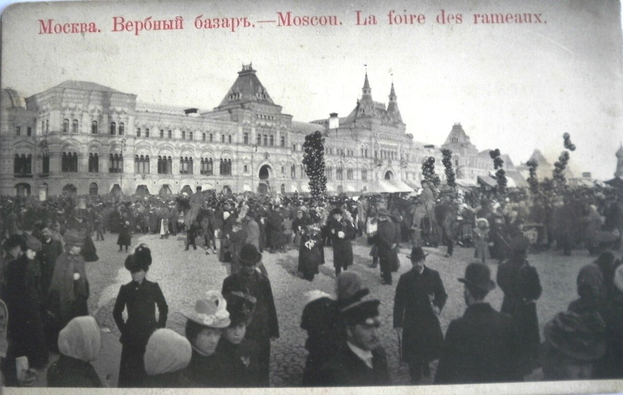 Красная площадь. Вербный базар