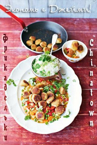 Как приготовить фрикадельки из морепродуктов Chinatown