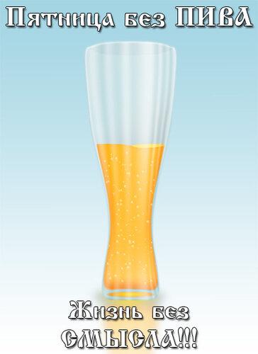 пиво.jpg