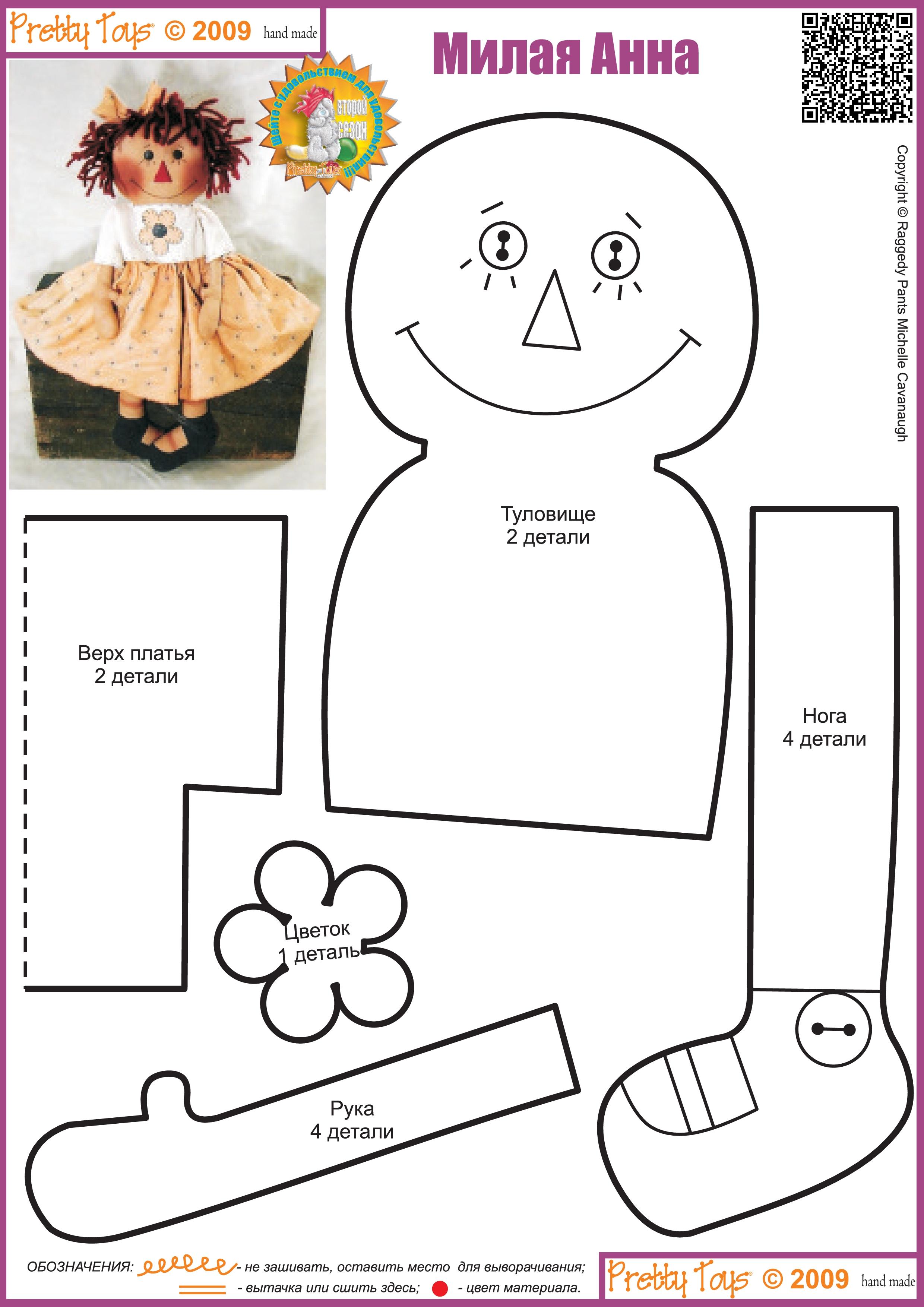 Кофейные игрушки своими руками: выкройки - Pinterest 41
