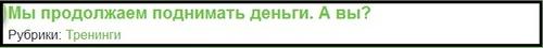Любовь Латыпова тренинги