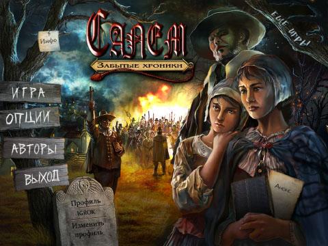 Забытые Хроники: Салем   Lost Chronicles: Salem (Rus)