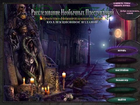 Расследование Необычных Преступлений: Братство Новоорлеанского Змея. Коллекционное Издание | Paranormal Crime Investigations: Brotherhood of the Crescent Snake CE (Rus)