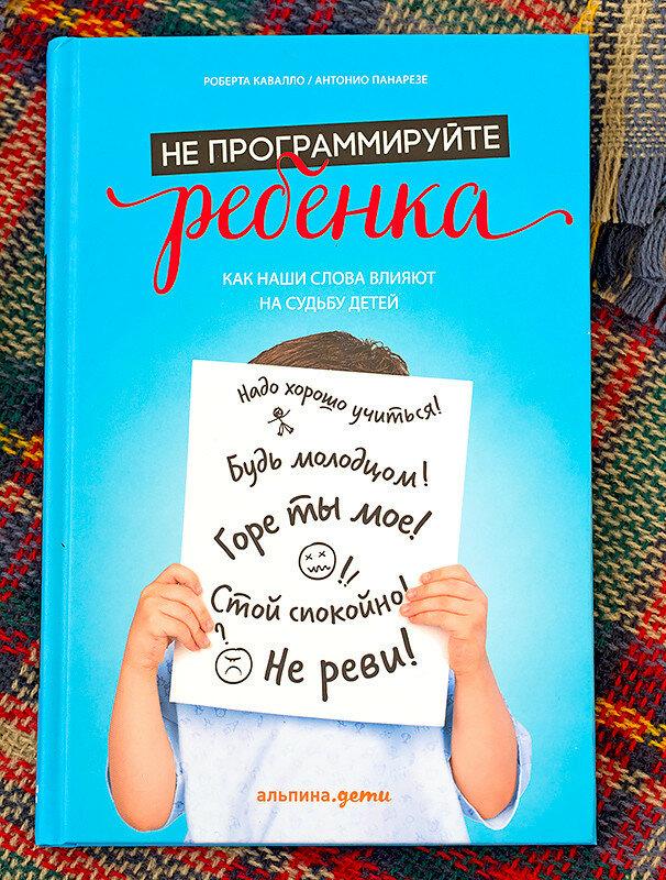 книги-воспитание-детей-чай-ciel-faberlic-термос-отзыв17.jpg