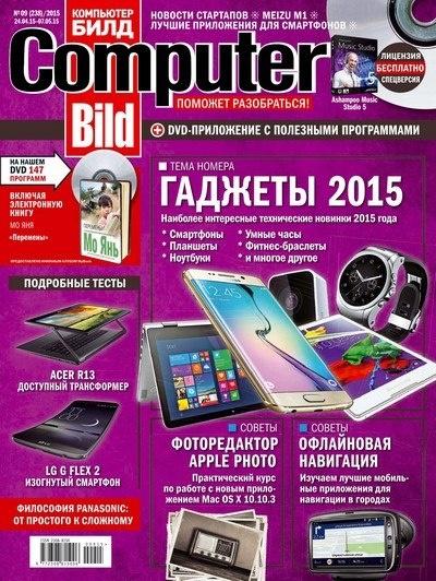 Книга Журнал: Computer Bild №9 (апрель-май 2015)