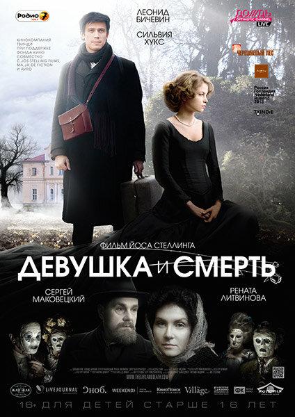 Девушка и смерть (2012) DVDRip