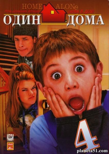 Один дома4 / Home Alone4 (2002/DVDRip)