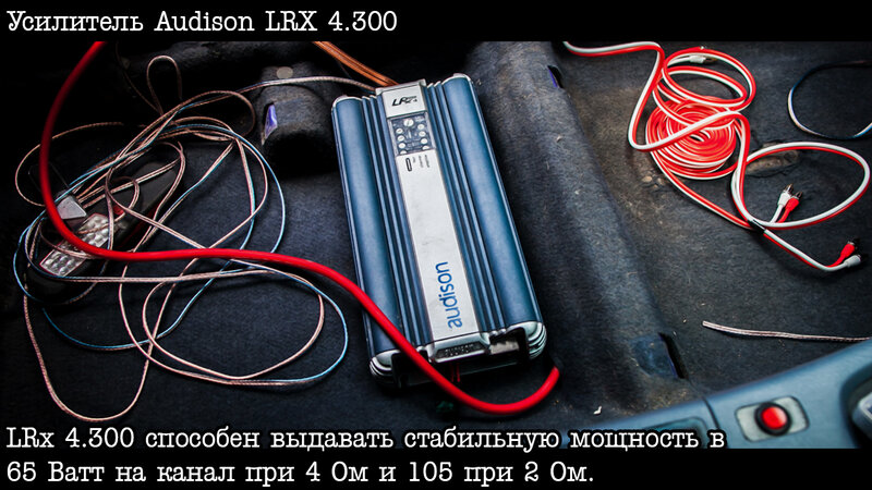 Усилитель Audison LRX 4.300