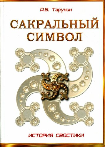 Тарунин А. Сакральный символ. История свастики
