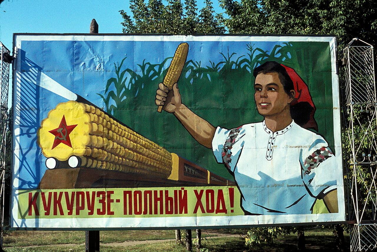 По дороге в Киев. Полтавская пропаганда