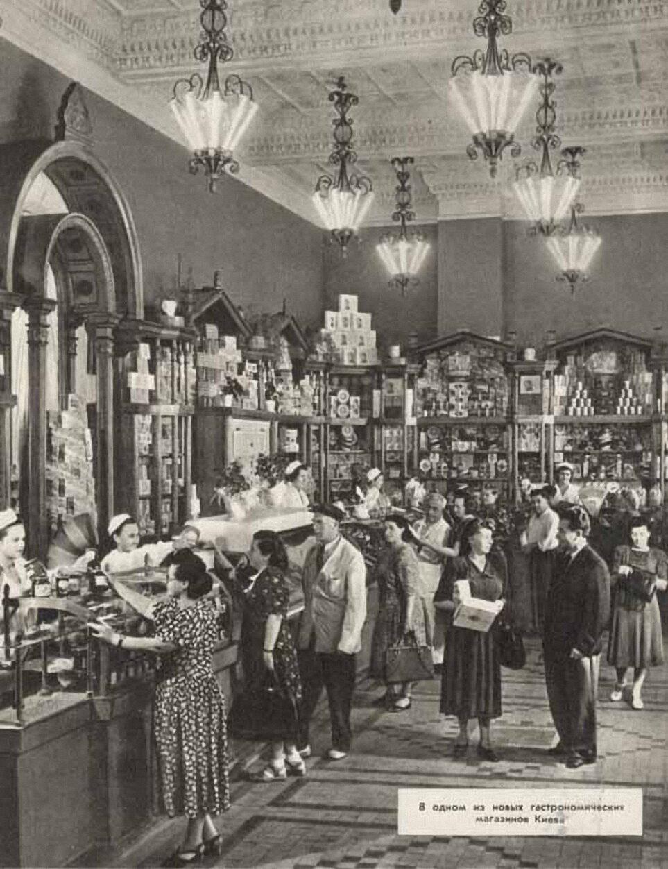 1950-е. Киев