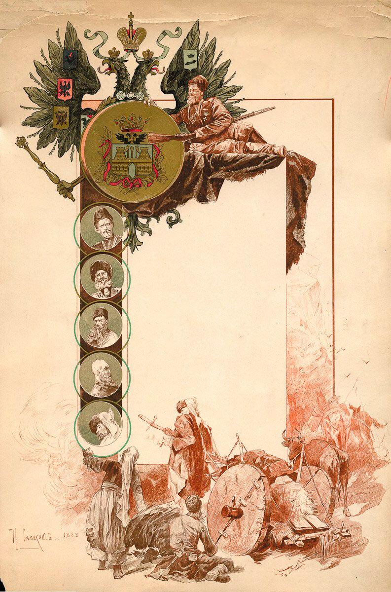 Самокиш Н. С. Бланк меню торжественного обеда, украшенный гербом Донского казачьего войска