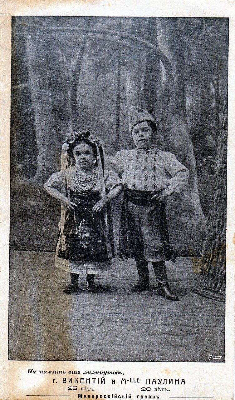 Господин Викентий и госпожа Паулина