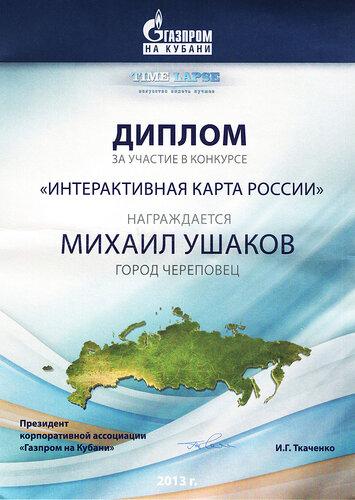 Диплом Газпром на Кубани