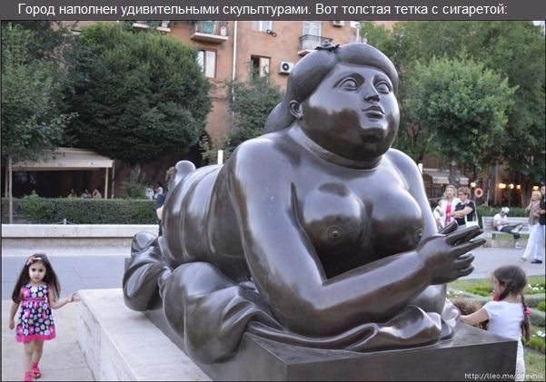 Каганов-враг искусства. Ботеро, Лежащая женщина с сигаретой, Ереван.