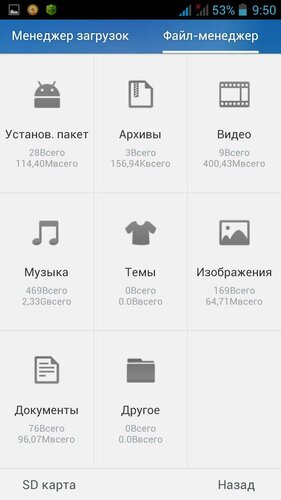 UC Browser Mini (файл-менеджер)