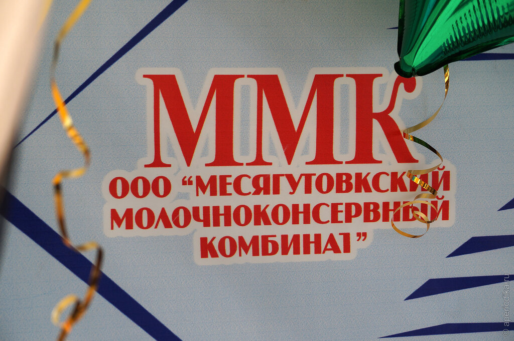 Город Златоуст. Сабантуй - 2014