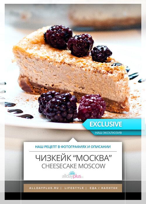 Наш рецепт в фотографиях и описании. Чизкейк Москва. 9 шагов и 12 фото. Легендарный вкуснейший десерт!