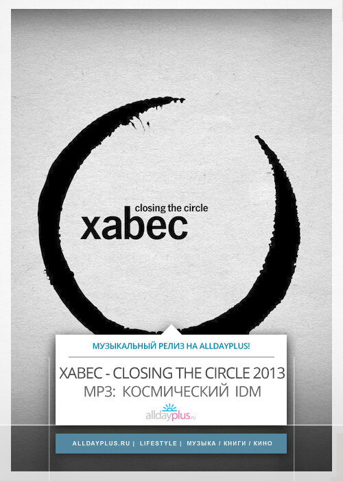 [MUSIC] Xabec - Closing The Circle 2013 [space, ambient, IDM]. Спокойный и глубокий космос Ксабека. Free Download MP3