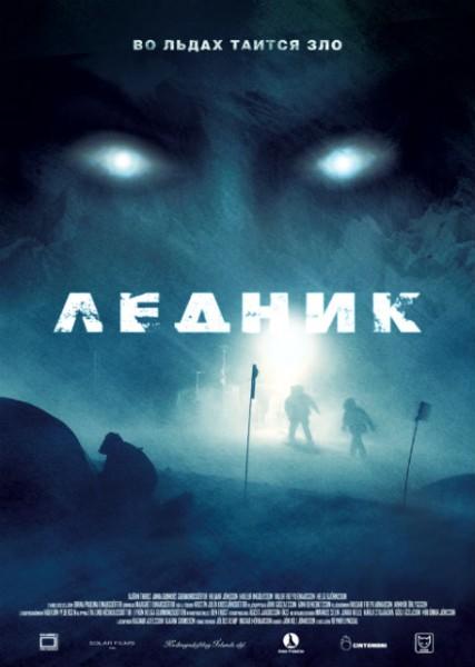 Ледник / Frost (2012) DVDRip | Лицензия