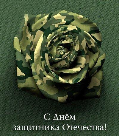 С Днем звщитника Отечества! открытка поздравление картинка