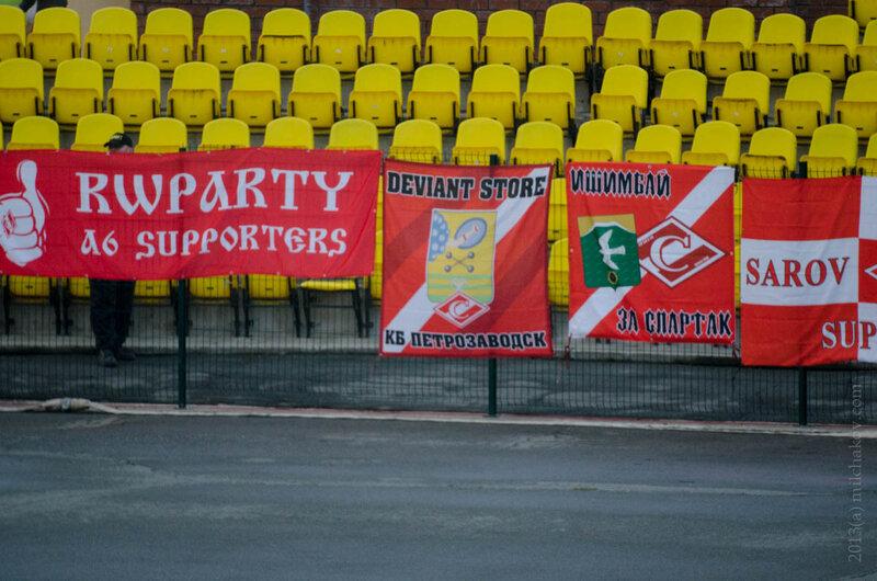 Спартак Петрозаводск