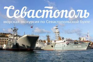 Морская экскурсия по Севастополю