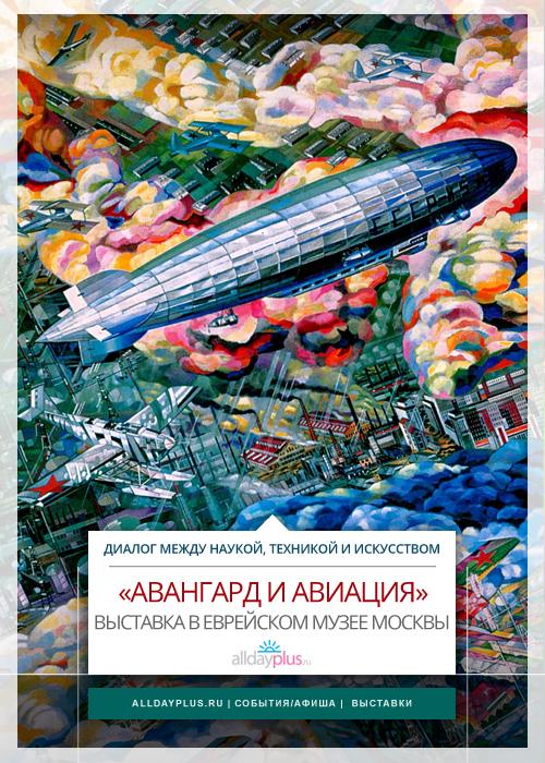Выставка «Авангард и авиация» в Еврейском музее и центре толерантности