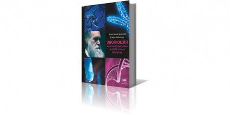 Книга «Эволюция. Классические идеи в свете новых открытий» (2014), #Александр_Марков, Елена Наймарк. Книга — мощный удар по невежеств