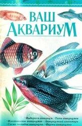 Книга Ваш аквариум
