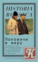 Книга Книга Поповичи в миру: духовенство, интеллигенция и становление современного самосознания в России